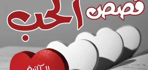قصة حب حزينة لشاب اراد الزواج قصص حب 2019 من قصص الحب