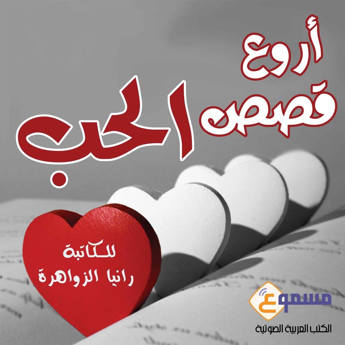 صورة قصة عشق حزينة ومؤلمة وتبكي الحجر قصص حزينة 2021