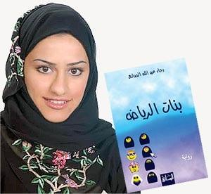 قراءة قصة تحميل رواية بنات الرياض كاملة