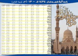 تحميل امساكية شهر رمضان 2013 2013-1434 مصر جديد القاهرة
