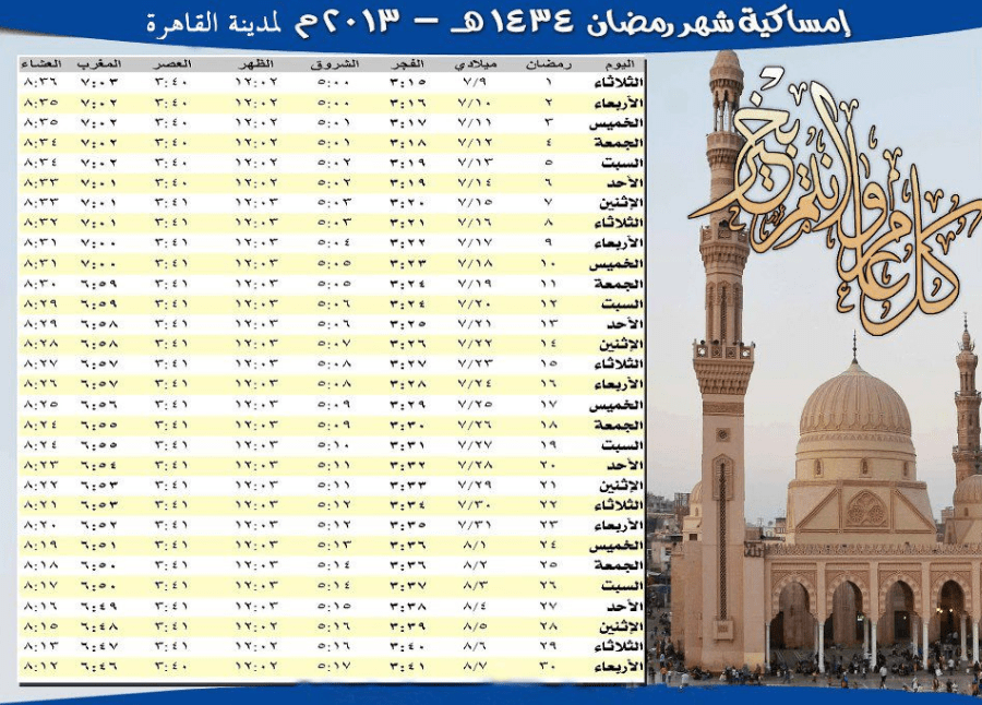 صورة امساكية رمضان 2021 في عدة دول عربيه اجنبية امساكية رمضان 1442هـ