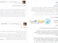 السياسيين اليمنيين يلعبون توم وجيري في الفيس بوك