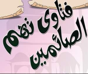حكم خروج المنى فى رمضان حكم الإستحلام فى رمضان حكم القذف فى رمضان 2021