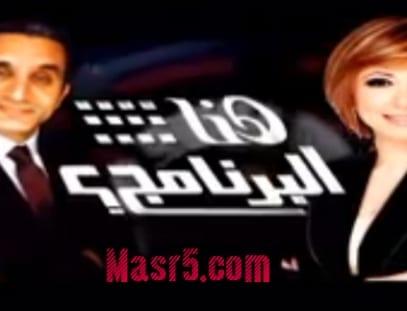 صورة حلقة هنا البرنامج  الجمعة 10-5-2013 – تقديم لميس الحديدي والضيف باسم يوسف