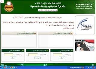 صورة نتائج الصف التاسع اليمن 2020 بالاسم ورقم الجلوس