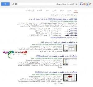 تحديتات خوارزميات جوجل ومنتجات جوجل !!