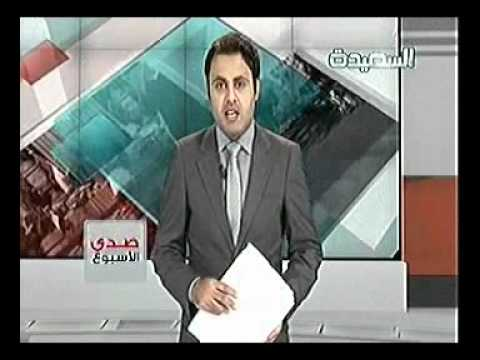 Photo of برنامج صدى الاسبوع 12-4-2013 ابريل على قناة السعيدة