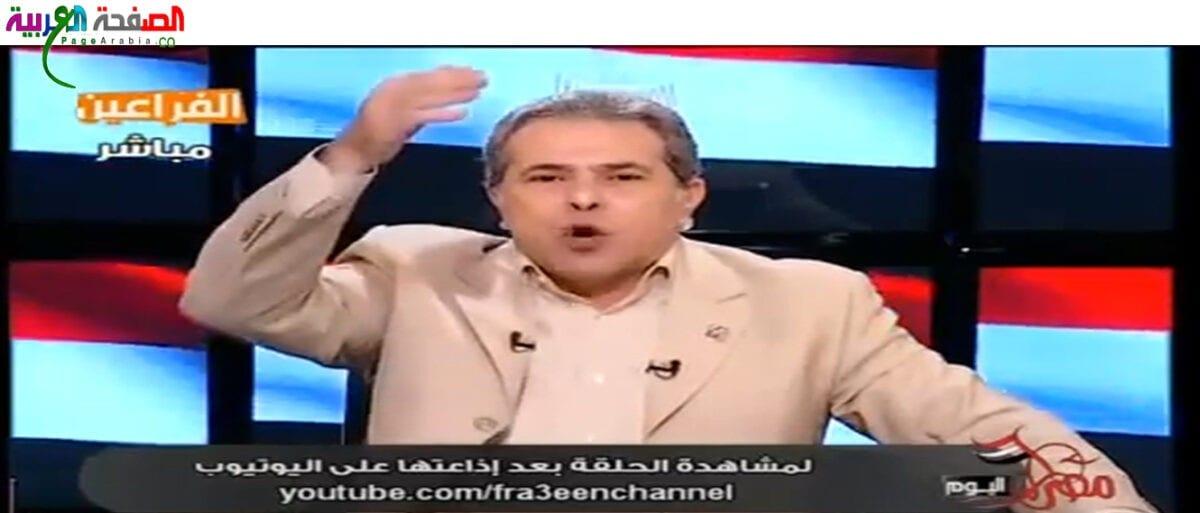 الإعلامي توفيق عكاشة يتحدث أنني مؤيد من الله من اخبار مصر توفيق عكاشة 15-3-2015