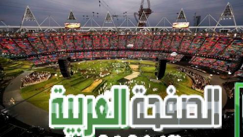 انطلاق حفل افتتاح أوليمبياد لندن 2012
