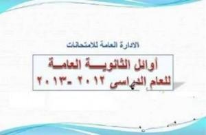 أسماء الأوائل في نتائج الثانوية العامة اليمن 2013-2012