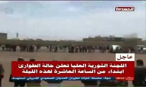 حالة الطواري في صنعاء