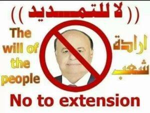 هل سيكون هناك تمديد لرئاسة عبدة ربة في اليمن