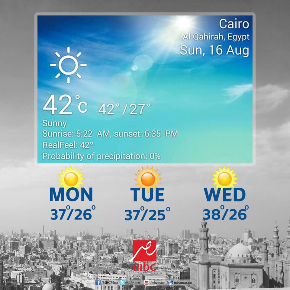 حالة الطقس درجات الحرارة في مصر 17-8-2015 و 18-8-2015 وايضاً 19-8-2015