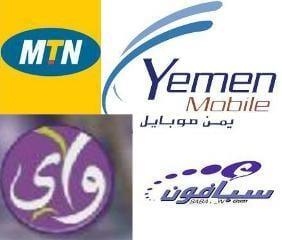 دليل الهاتف اليمني