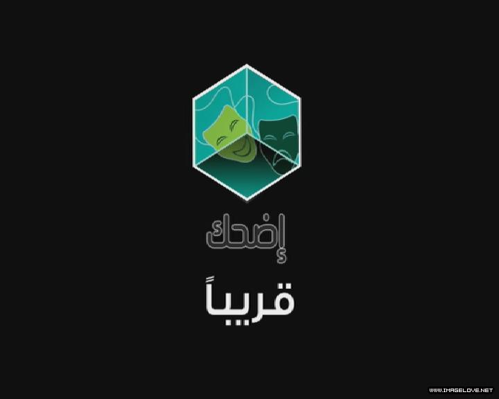 صورة تردد قناة اضحك 2013 على القمر المصري نايلسات قناة edhak