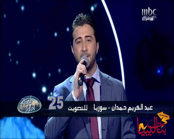 صورة عبد الكريم حمدان اغنية على رمش عيونها ارب-عرب ايدول Arab idol2 الجمعة 3-5-2013