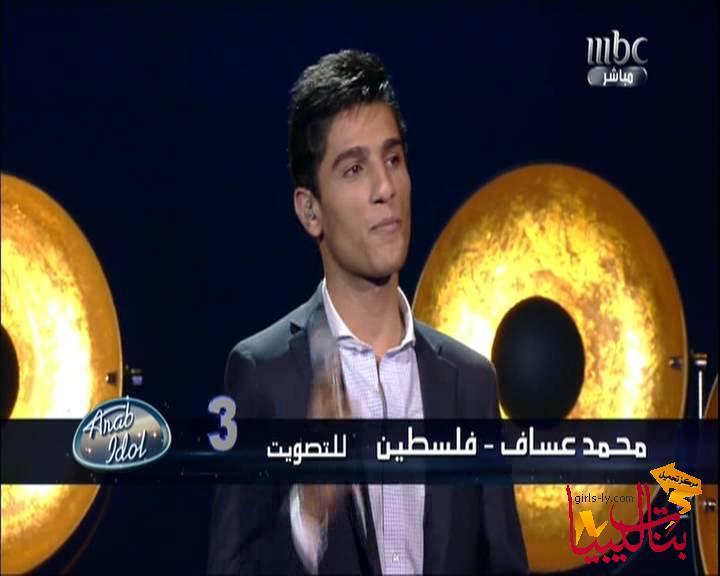 صورة اغنية محمد عساف ياريت  عرب ايدول 3-5-2013