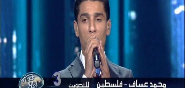 مشاهدة اغنية محمد عساف بعنوان كل ده كان ليه في حلقة الجمعة 14 يونيو 2013