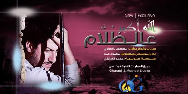 انشودة الله أكبر عالظلام جديد مصطفى العزاوي لاهل سوريا