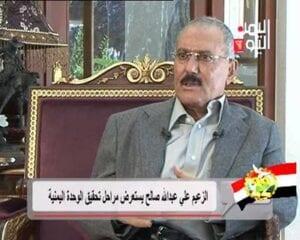 موت الزعيم علي عبدالله صالح سريرياً