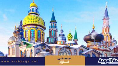 Photo of معنى اسم كازان واين تقع قازان