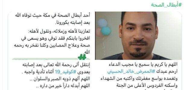سبب وفاة خالد الحسيني