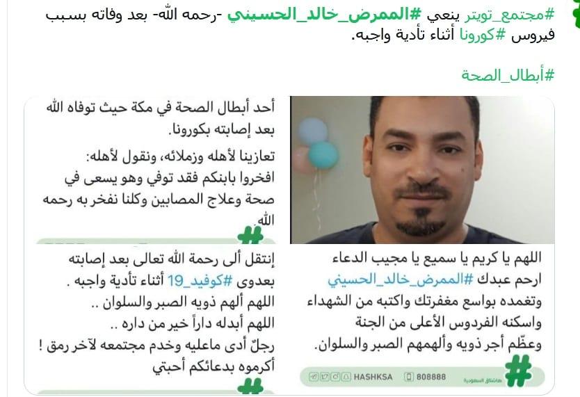 Photo of سبب وفاة خالد الحسيني