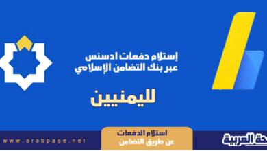 Photo of شرح تلقي الدفعات ادسنس عبر التحويل الإلكتروني لليمنيين