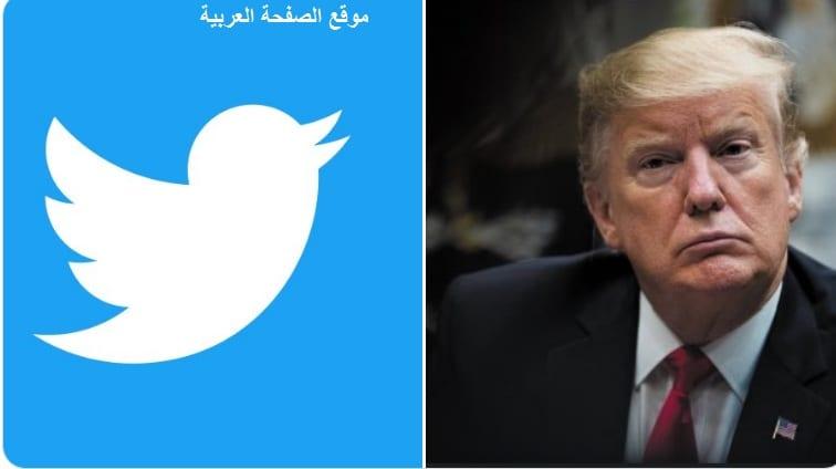 صورة حقيقة إغلاق تويتر من قبل ترامب