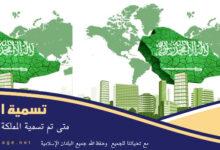 صورة متى سميت المملكة العربية السعودية في عام ماهو اسمها قديماً السابق