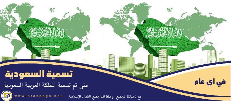 متى سميت المملكة العربية السعودية في عام ماهو اسمها قديماً السابق