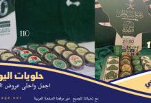 صورة عروض حلويات اليوم الوطني 90 السعودي 1442 من بتلات للشوكولاتة و التوزيعات