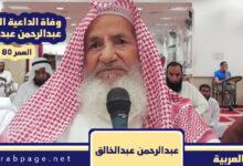 صورة سبب وفاة عبدالرحمن عبدالخالق مؤسسة السلفية