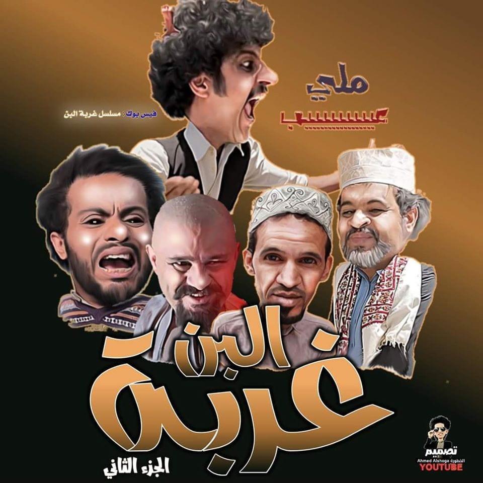 مسلسل غربة البن الجزء الثاني 2 من مسلسلات رمضان 2020 اليمنية