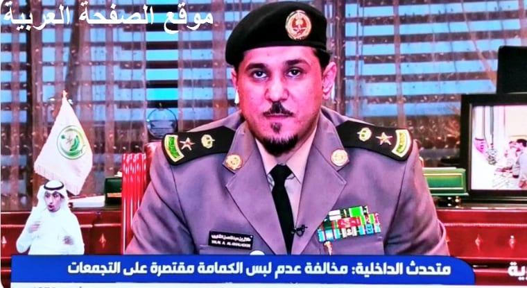 صورة مخالفة عدم لبس الكمامة في السعودية