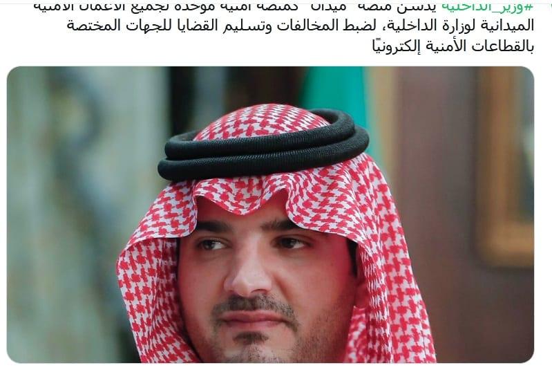Photo of تطبيق ميدان وزارة الداخلية كيف تحميل التطبيق