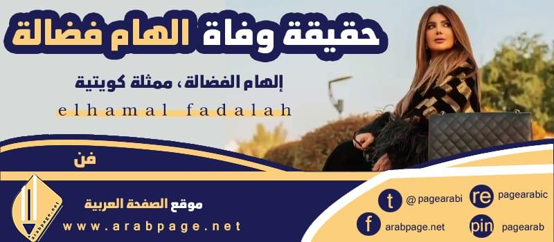 حقيقة وفاة الهام الفضالة elham al fadalah ويكيبيديا