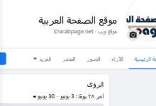 Photo of الرجوع الى المظهر القديم في الفيس بوك والتراجع إلى التصميم الجديد 2020