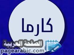 Photo of معنى اسم كارما فتكات في المسيحية