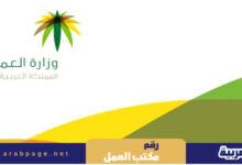 صورة رقم مكتب العمل 1442 من وزارة العمل السعودية لاستقبال الاستفسارات
