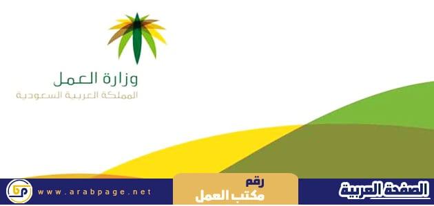 رقم مكتب العمل 1442 من وزارة العمل السعودية لاستقبال الاستفسارات