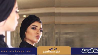 صورة صور نجلاء عبدالعزيز قصة انستقرام سناب شات