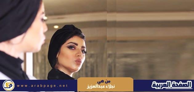 نجلاء عبدالعزيز الإعلامية الأولى سبب قصتها