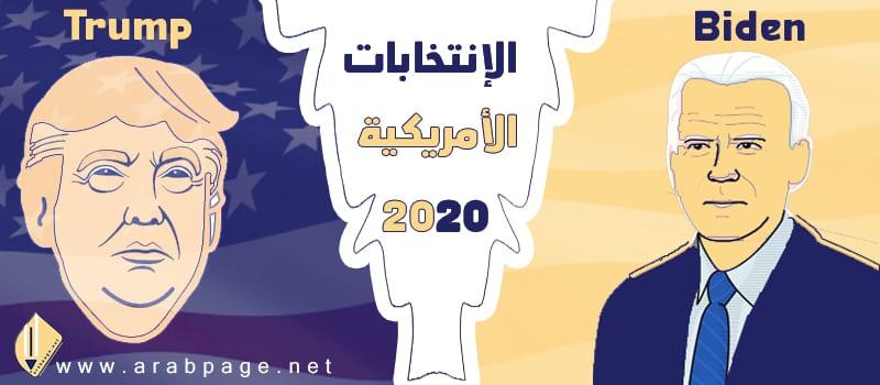 متى موعد تظهر نتائج الانتخابات الامريكية 2020 American Elections