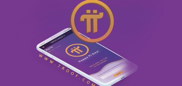 حول تطبيق Pi Network تعدين العملات الرقميه ماهو وكذلك رابط تحميل