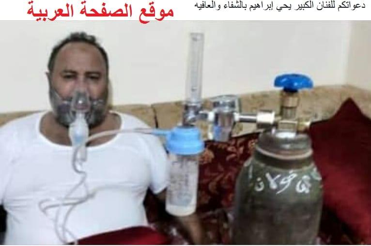 صورة حقيقة وفاة الفنان يحيى إبراهيم نتيجة مرض فيروس كورونا