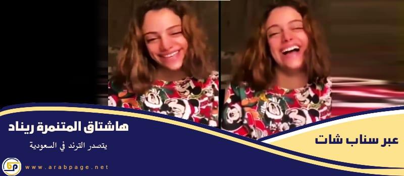 المتنمرة ريناد من هي وما هي جنسيتها عبر حسابه سناب شات