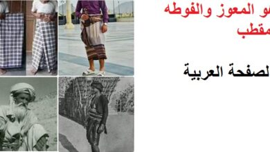 Photo of ما هو المعوز والفوطة والمقطب تعرف على الفروقات ازياء رجالية يمنية