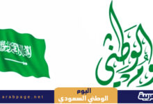 صورة رسائل عن اليوم الوطني 1442 للرسائل عبارات تهاني مقولات اليوم الوطني السعودي