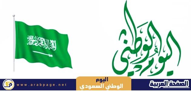 صورة كلمات اغنية اليوم الوطني السعودي همه حتى القمة